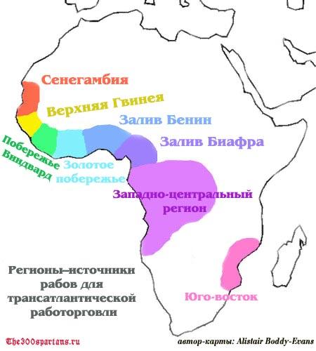 Регионы подверженные работорговли в Африке